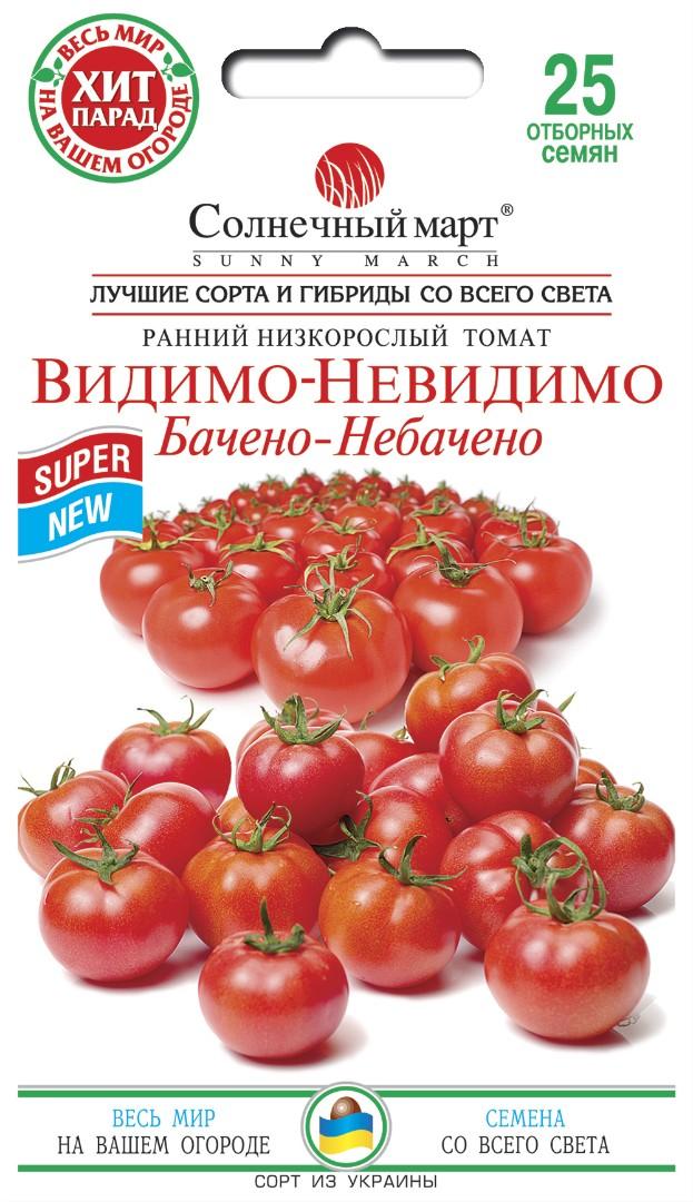 нигде томат видимо невидимо отзывы и фото открытом грунте